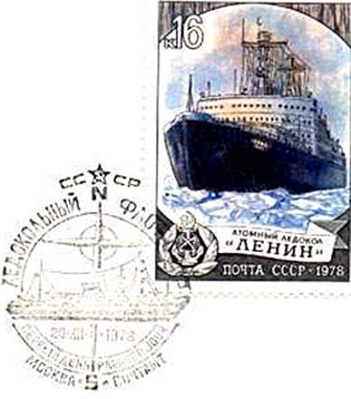 Briefmarke-Eisbrecher-Lenin